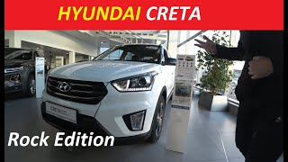 Hyundai Creta Цена Март 2020