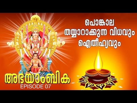 How Pongala offering is prepared and the legend behind | Attukal Special | Abhayambika #EP 07