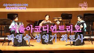 박영숙 성영기 최로사 아코디언 트리오 연주 [세종문화회…