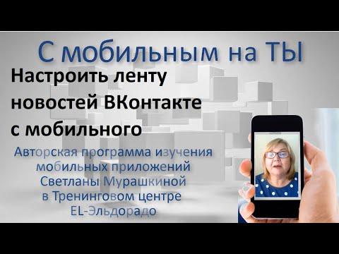 Настроить ленту новостей ВКонтакте с мобильного