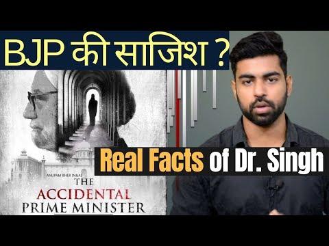 啶囙じ啶侧た啶� 啶氞啶� 啶班す啶む 啶ム Dr. Manmohan Singh | Epic Reaction on The accidental Prime Minister | Anupam Kher