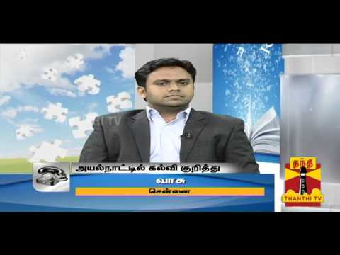 VETTRIPADIKATTU - Tips/Guidelines on Education Abroad : Mr.Sivaraman Thanthi TV