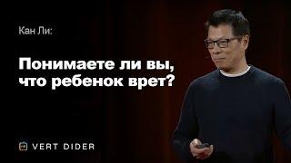 Кан Ли — Понимаете ли вы, что ребенок врёт? [TED]