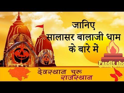 Salasar Balaji Churu -  Salasar Hanuman Mandir Rajasthan | Temples of India