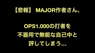 【悲報】 MAJOR作者さん、 OPS1.000の打者を不器用で無能な 自己中と評...