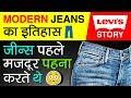 पहले सिर्फ मजदूर पहनते थे जींस 👖History of Modern Jeans    Levi's Success Story in Hindi   Clothing