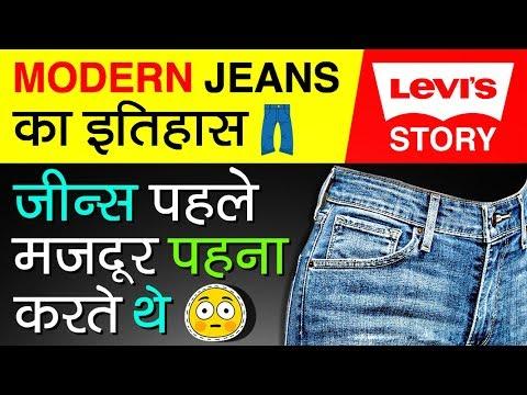 पहले सिर्फ मजदूर पहनते थे जींस 👖History Of Modern Jeans |  Levi's Success Story In Hindi | Clothing