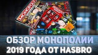 Настольная игра Монополия Большая Афера (E1871). Новая монополия от Hasbro 2019  (5010993511433)