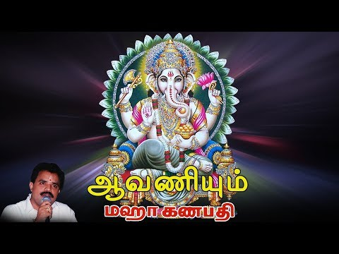 aavaniyum-|-ஆவணியும்-|-maha-ganapathy-|-மஹா-கணபதி