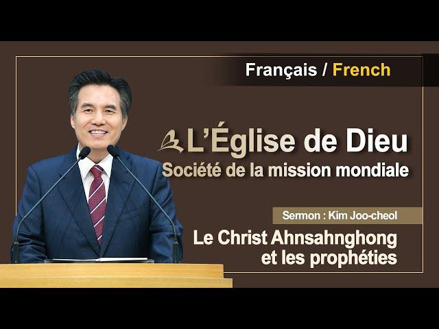 Le Christ Ahnsahnghong et les prophéties 【l'Église de Dieu Société de la Mission Mondiale】