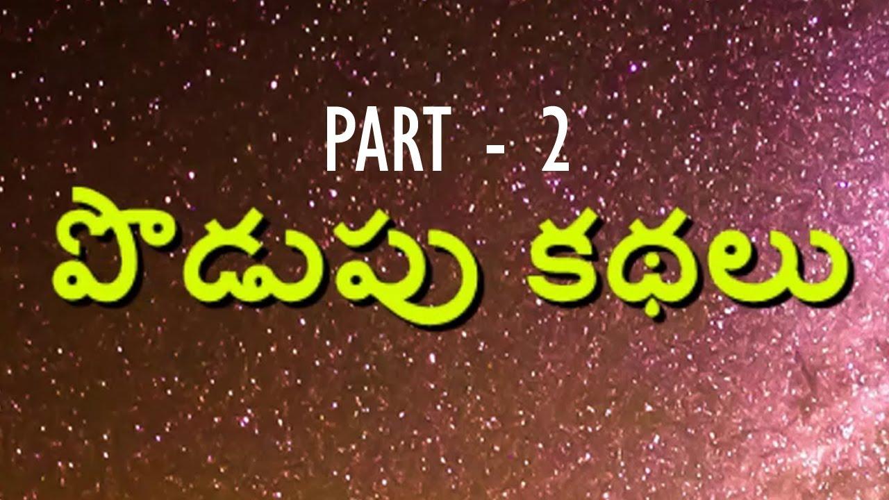 పొడుపు కథలు | తెలుగు | Part 2 | Podupu Kathalu Series 2 | Telugu Ridddles | mana telugu Basha