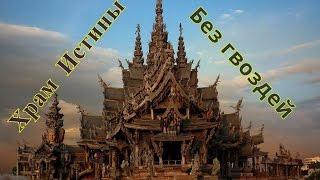 Храм Истины в Паттайе (Таиланд)(Храм Истины в Паттайе (Таиланд): На видео рассказываю о Храме Истины. Он известен так же под названиями The..., 2013-09-27T11:33:38.000Z)