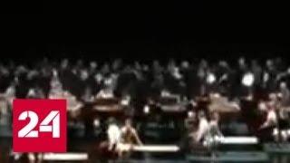 Смотреть видео Мужской хор театра Станиславского упал на сцене, 20 человек пострадали - Россия 24 онлайн