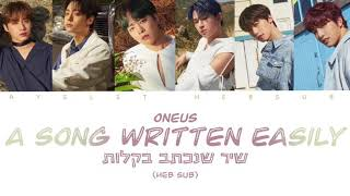 ONEUS-'A SONG WRITTEN EASILY '(쉽게 쓰여진 노래) HebSub (שיר שנכתב בקלות)
