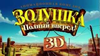 "Золушка: Полный вперед! (Cendrillon): (Русский трейлер) ""2012"" HD"