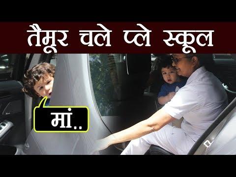Kareena Kapoor Khan's son Taimur Ali Khan POSES inside car, SPOTTED outside play school   FilmiBeat
