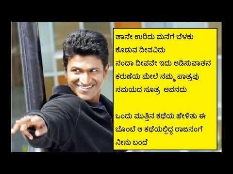 Bombe Helutaite Lyrics   Puneeth Rajkumar Bombe Helutaite