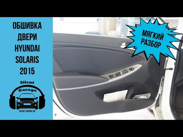 Снятие обшивки двери Hyundai Solaris