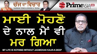 Chajj Da Vichar 725 || My Life is Nothing without Jagmohan Kaur - K-Deep