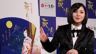 人気アイドルグループ「AKB48」の岩田華怜さんが10月15日、東京都内で行われた仙台銘菓「萩の月」(菓匠三全)の新CM完成発表会に出席した。仙台市出身の岩田さん ...