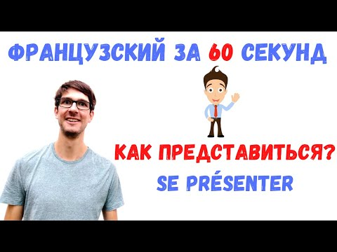 Французский за 60 секунд I Как представиться?