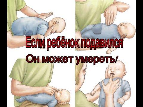 Вопрос: Как сделать искусственное дыхание ребенку?