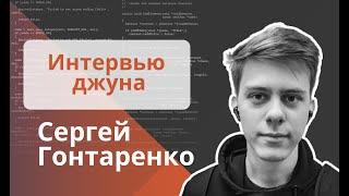 Техническое интервью Java Developer - Сергей Гонтаренко