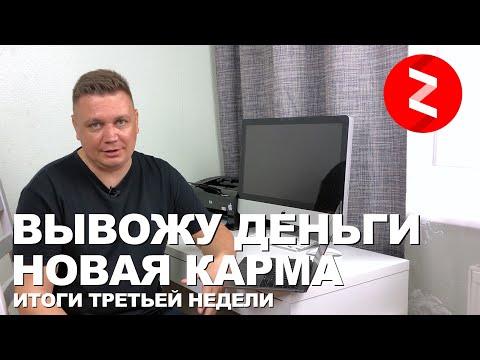 Итоги 3 недели в Яндекс Дзен. Получил миллион показов. Новая карма. Вывожу первые деньги из Дзена.