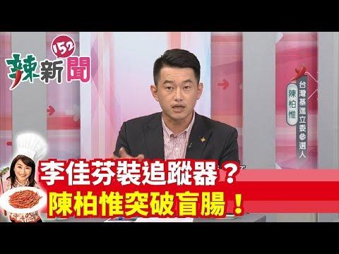 【辣新聞 搶先看】李佳芬裝追蹤器? 陳柏惟突破盲腸! 2019.08.20