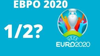 Футбол Евро 2020 Кто сыграет в 1 2 финала Чемпионат Европы по футболу 2020 Результаты Расписание