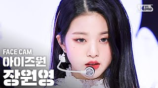 [페이스캠4K] 아이즈원 장원영 '환상동화' (IZ*ONE 'Secret Story of the Swan' Jang Wonyoung FaceCam)│@SBS Inkigayo