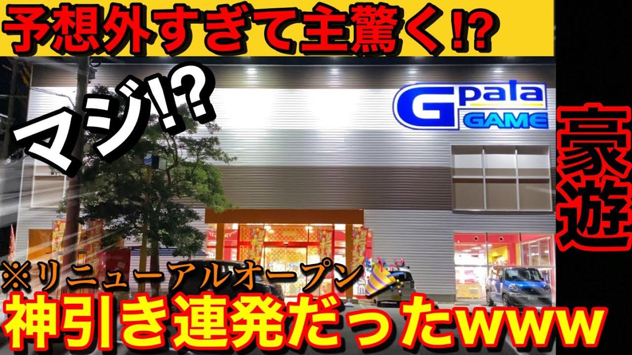 【マジかよ⁉️】予想とは違う展開に主驚くwww リニューアルオープンされたお店に1万円握りしめて豪遊しに行ってきました【メダルゲーム】【前編】
