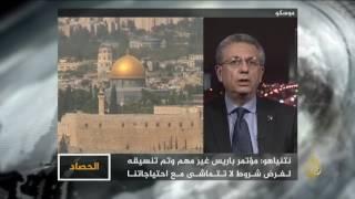 الحصاد-نتائج مؤتمر باريس للسلام بالشرق الأوسط
