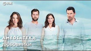 Любовники 4 сезон | The Affair | Тизер II