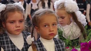 Во всех школах Соликамского района прозвенел первый в новом учебном году звонок