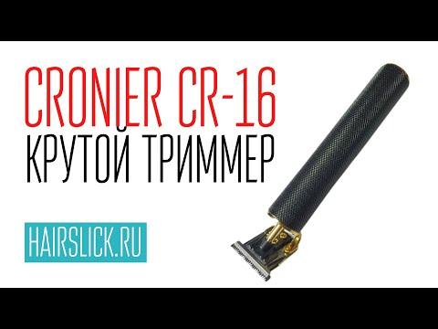 Крутой Триммер CRONIER CR-16 (BABYLISS)