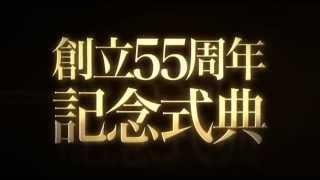 創立55周年記念式典オープニングムービー「一般社団法人 奈良青年会議所 様」 thumbnail