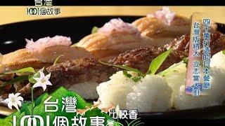 四千萬打造的日本餐廳 台中老社區 隱居京都風 part3【台灣1001個故事】