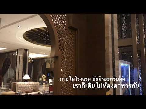 Life  chom   Ep.4 ตอน กินอาหารที่โรงแรมอัลมีรอซ
