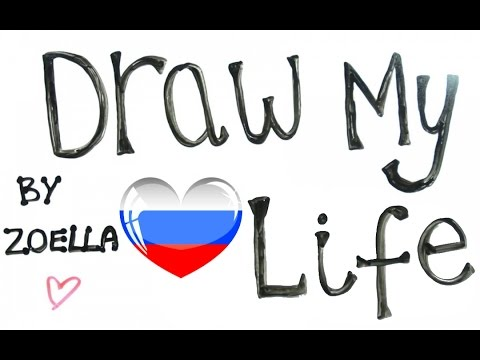 Zoella на русском ♡ ИСТОРИЯ МОЕЙ ЖИЗНИ! ♡ Draw my life! [русский перевод] [rus sub]