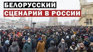Протесты 31 января. Первые итоги