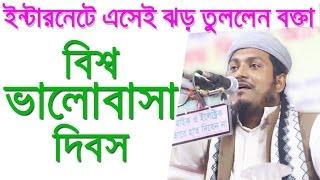 ইন্টারনেটে এসেই ঝড় তুললেন বক্তা Bangla Waz Bissho Valobasha Dibosh by Muhammad Salauddin Younus thumbnail