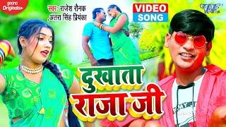 #2021_Video_Song - दुखाता राजा जी | #Rajesh Raunak | Dukhata Raja Ji | Bhojpuri Hit Song 2021