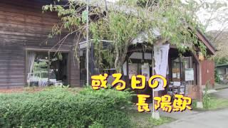 熊本地震半年後~「或る日の長陽駅」