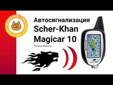 Выбор автосигнализации с обратной связью: Sher-Khan Magicar 10