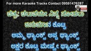 Janumana Kotta amma Thanks Karaoke with Scrolling Lyrics By Pk music Karaoke world