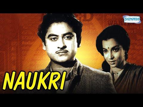 Naukri (1954) - Kishore Kumar - Sheila Ramani - Hindi Full Movie