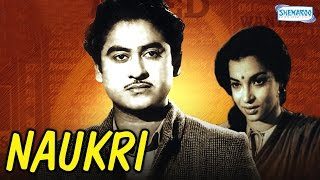 Naukri (1954) | Kishore Kumar | Sheila Ramani | Hindi Full Movie