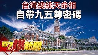 台灣總統天命相 自帶九五尊密碼  《57爆新聞》精選篇 網路獨播版