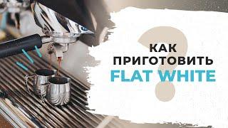 Как приготовить Flat White (Флэт уайт) в кофемашине? [ЧТО ЭТО / ОТЛИЧИЯ] Рецепт приготовления кофе